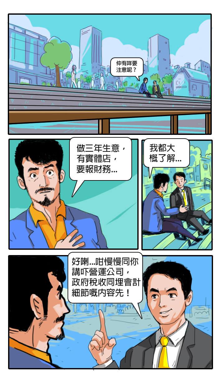 台灣移民記第三話-實體店面