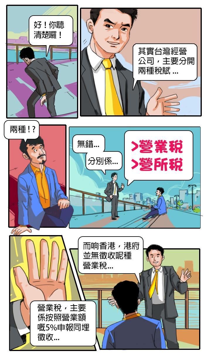 台灣移民記第三話-營業稅營所稅