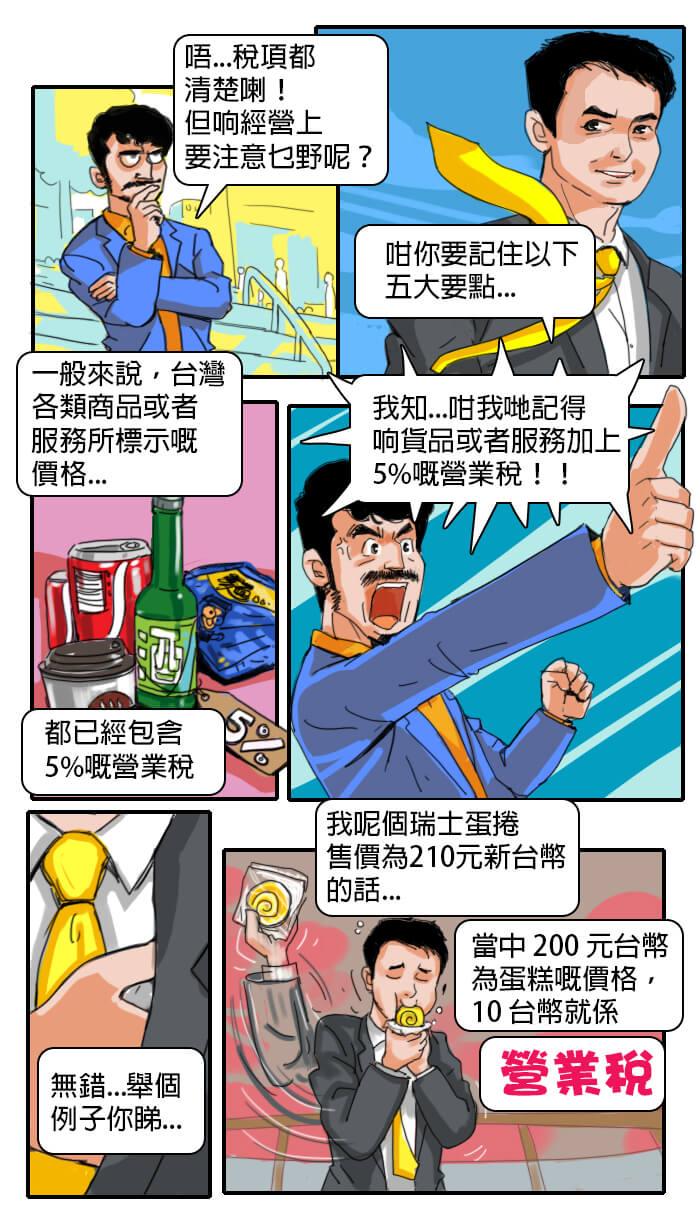 台灣移民記第三話-營業稅