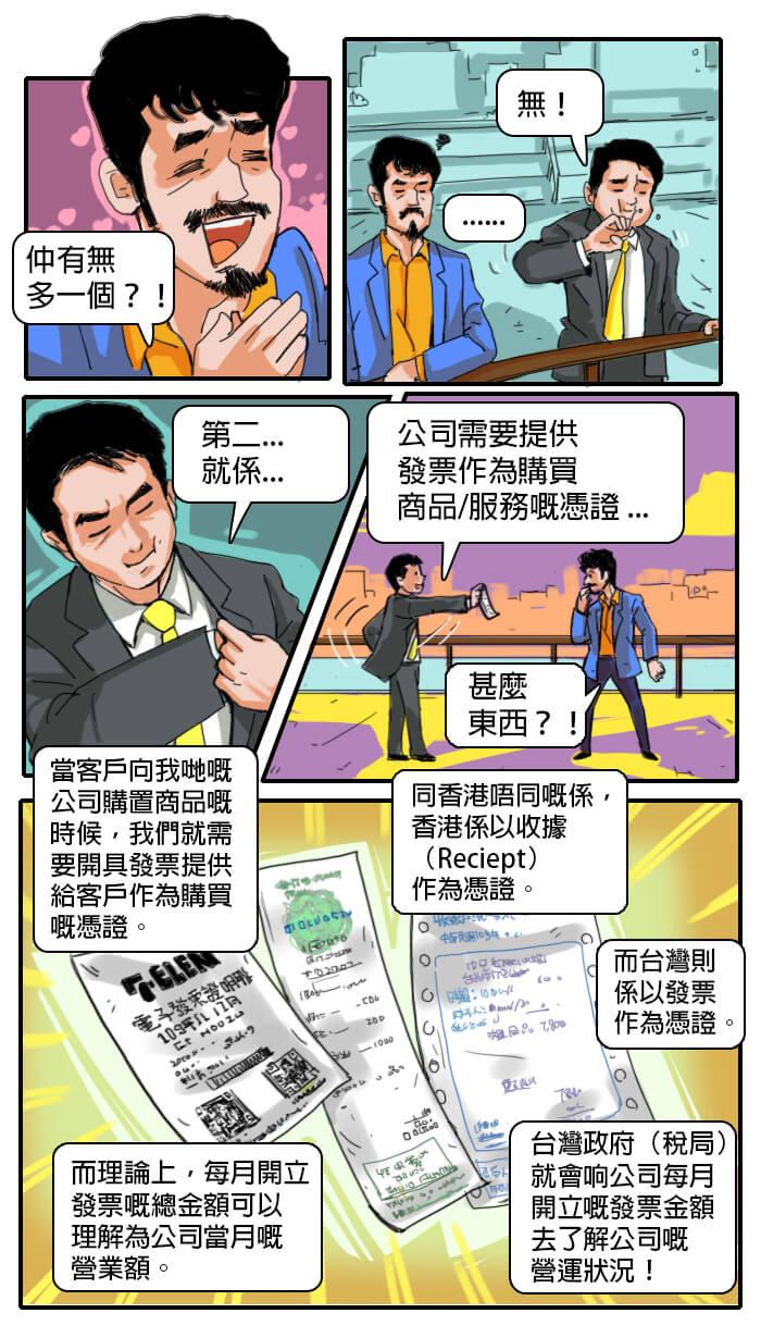 台灣移民記第三話-台灣發票