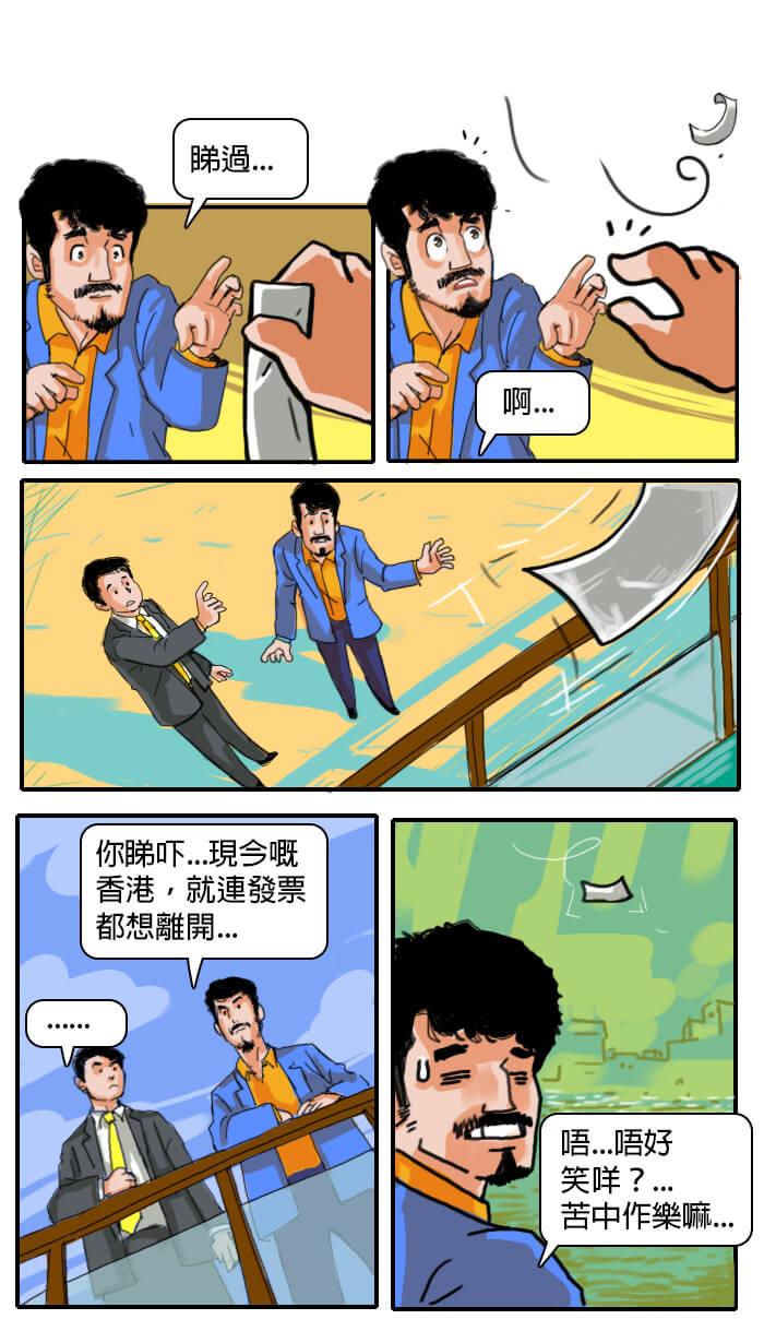 台灣移民記第三話-發票飛了