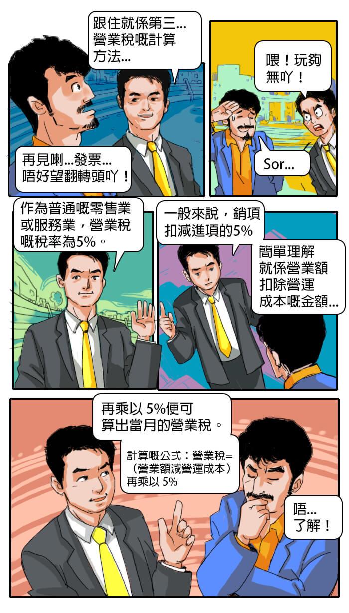 台灣移民記第三話-營業稅計算