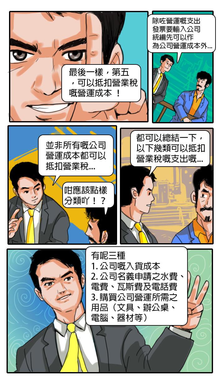 台灣移民記第三話-公司成本