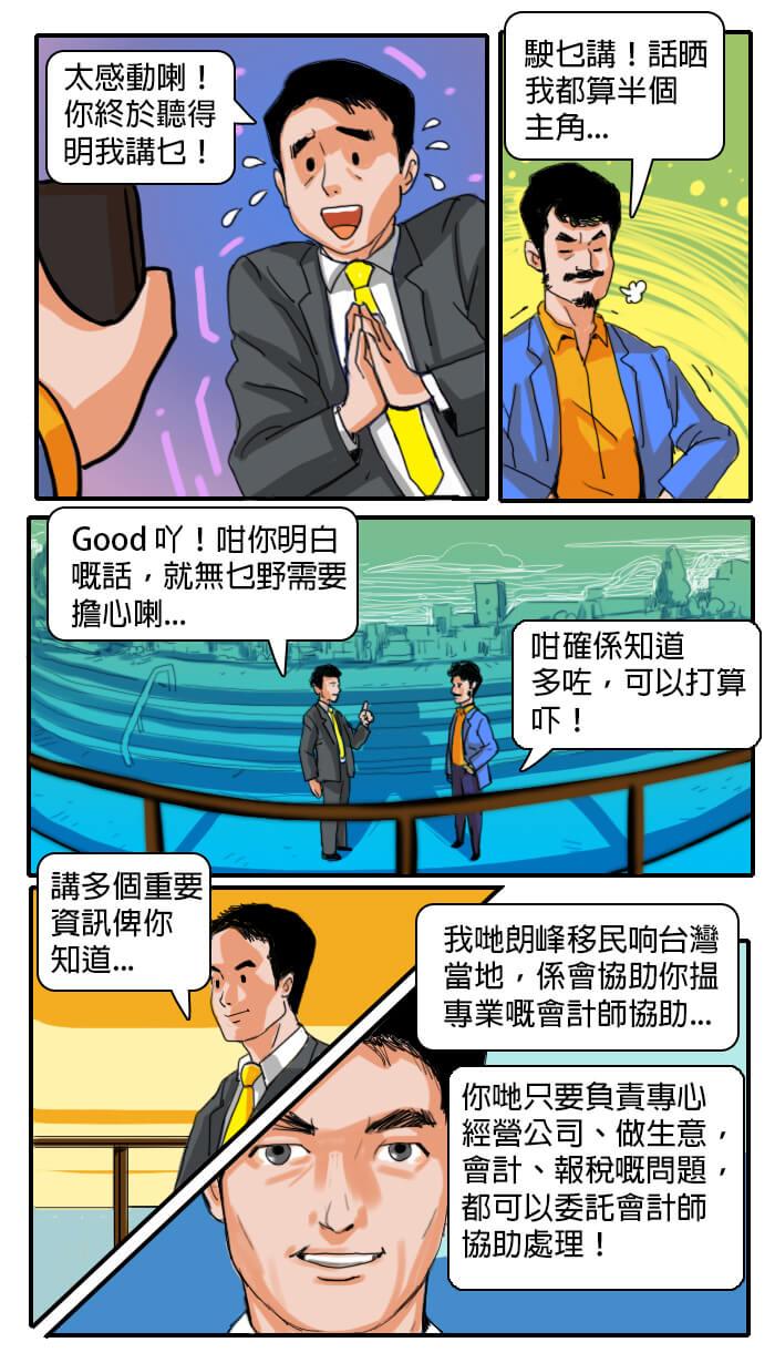 台灣移民記第三話-會計報稅