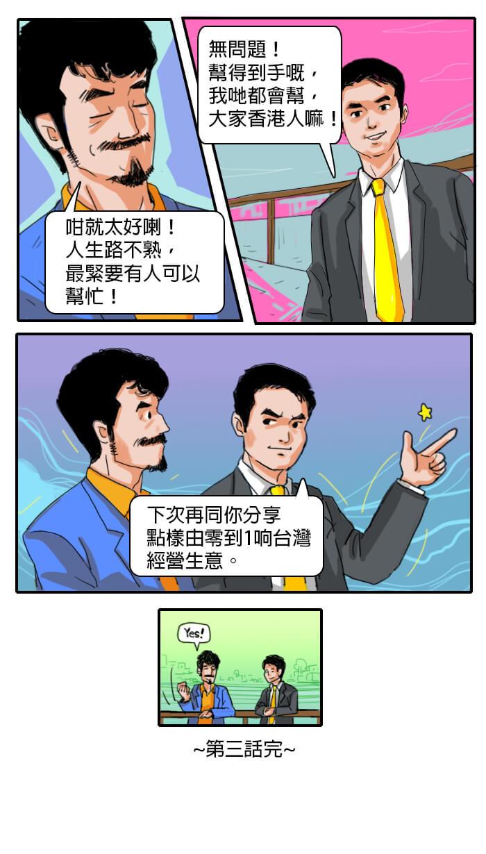 台灣移民記第三話-朗峰服務