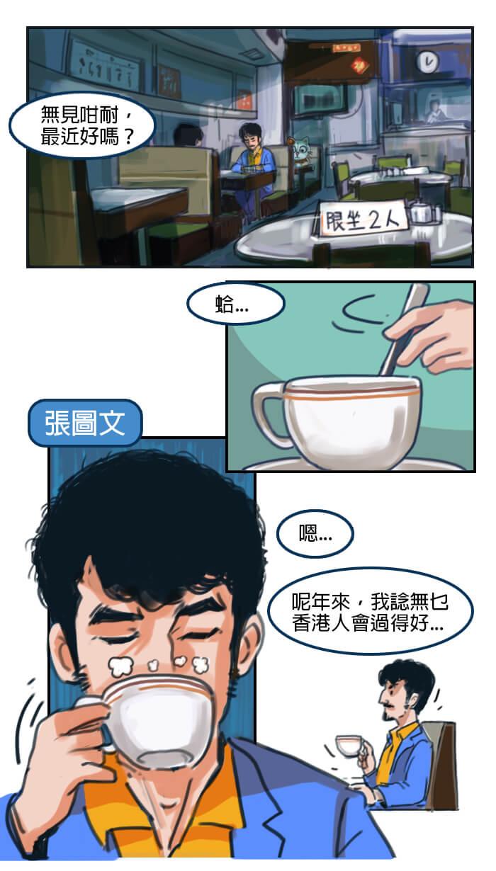 台灣移民記第一話張圖文見Roy