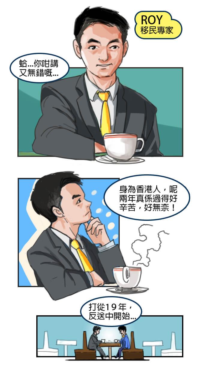 台灣移民記第一話移民專家Roy