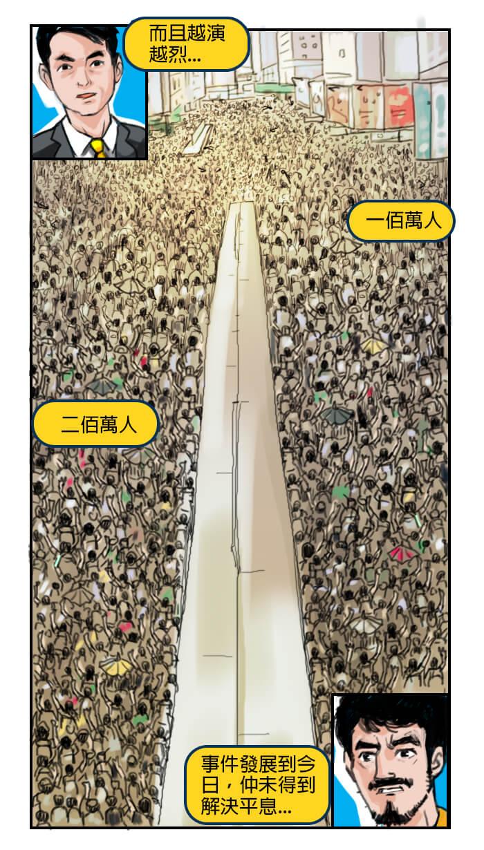 台灣移民記第一話-香港遊行