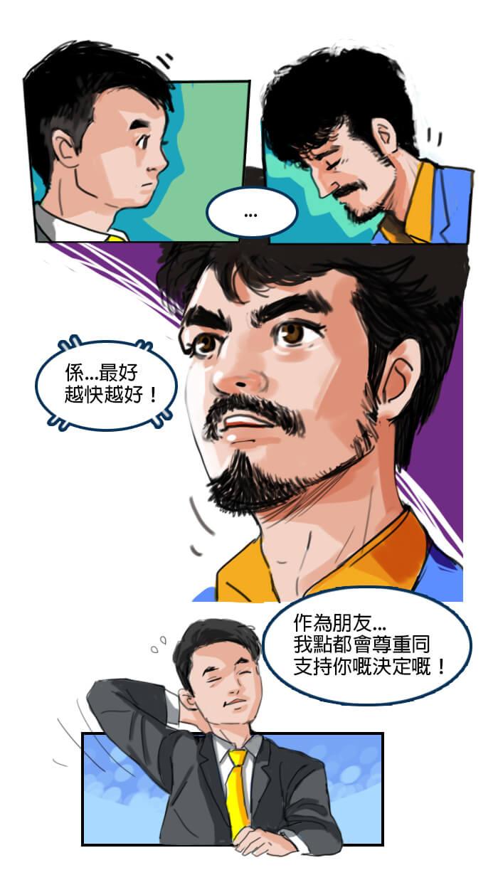 台灣移民記第一話-移民越快越好