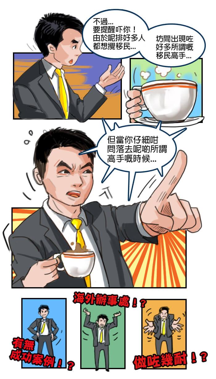 台灣移民記第一話-移民公司篩選