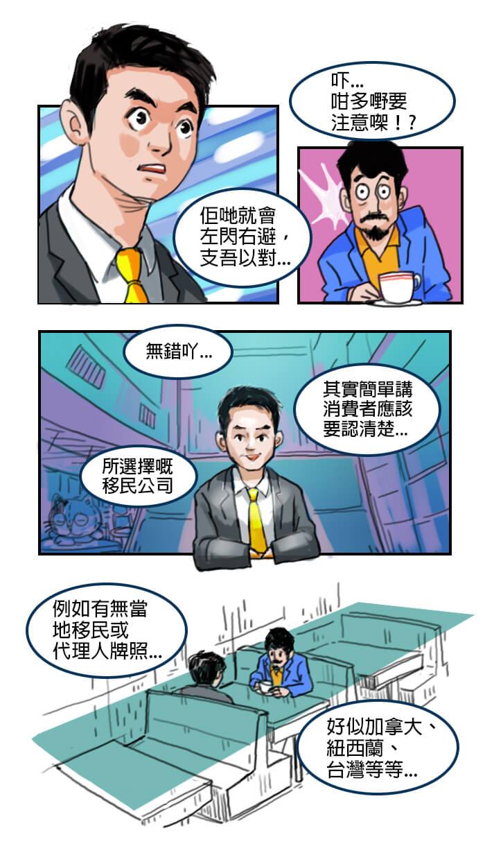 台灣移民記第一話-慎選移民公司