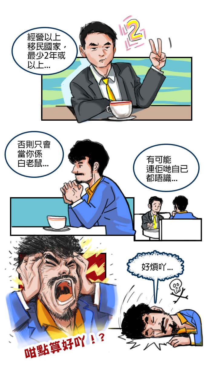 台灣移民記第一話-移民公司營業