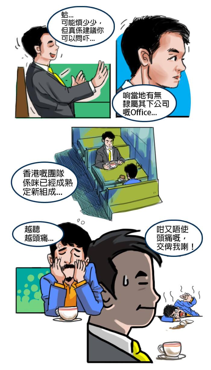 台灣移民記第一話-移民公司在地服務