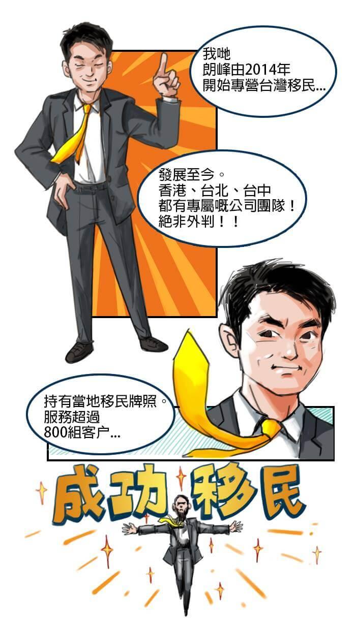 台灣移民記第一話-朗峰專業