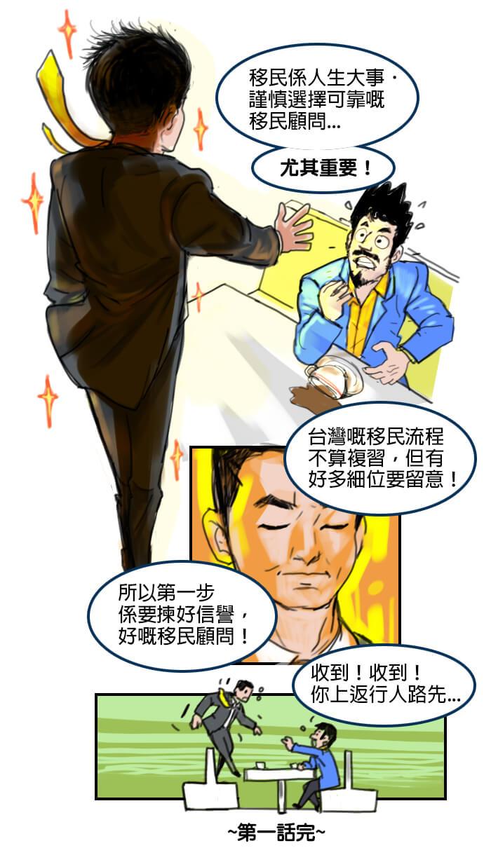 台灣移民記第一話-朗峰移民