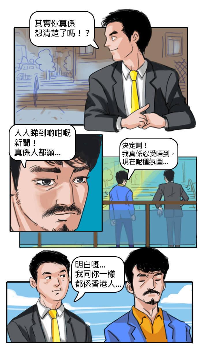 台灣移民記第二話-移民念頭