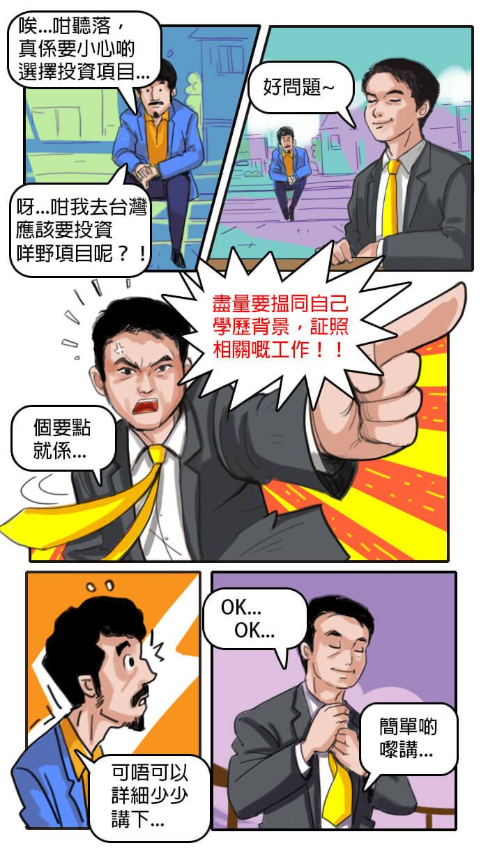 台灣移民記第二話-學歷背景要求