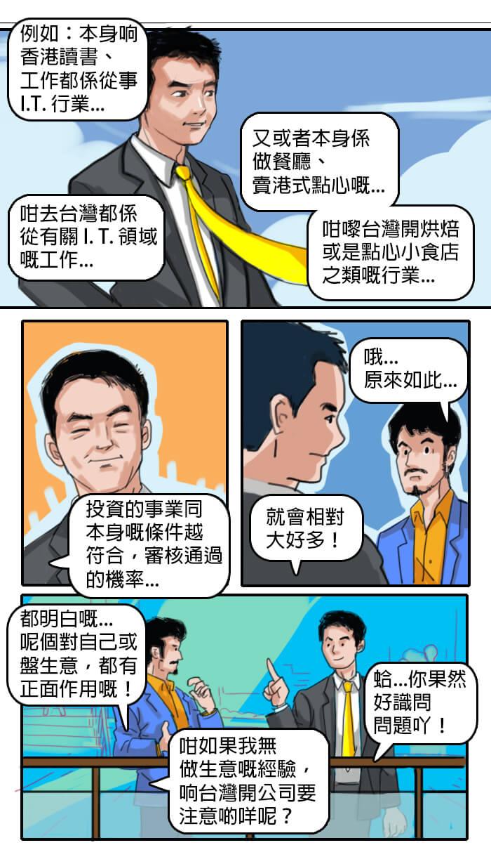 台灣移民記第二話-設立公司