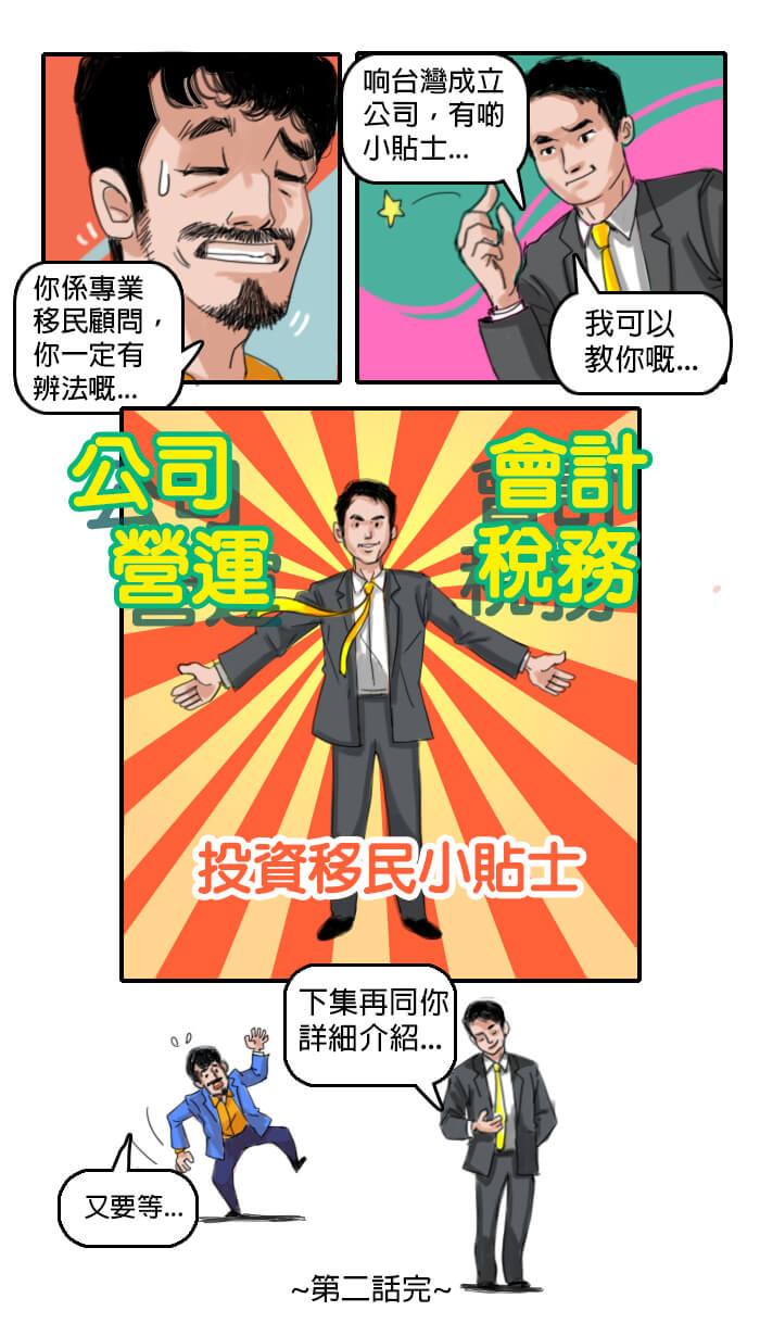 台灣移民記第二話-公司營運會計稅務