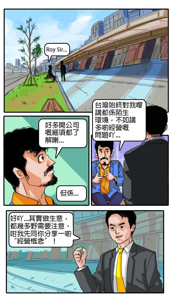 台灣移民記第四話-經營概念