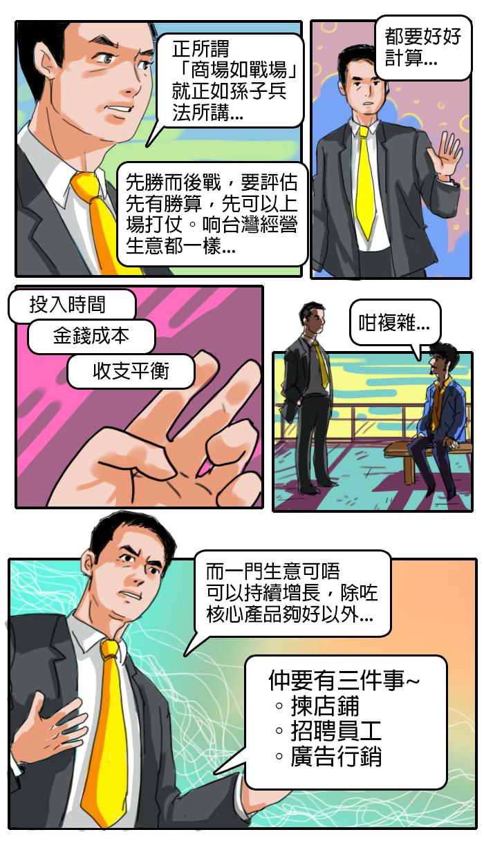 台灣移民記第四話-先勝而後戰
