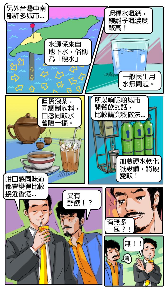 台灣移民記第四話-店舖用水
