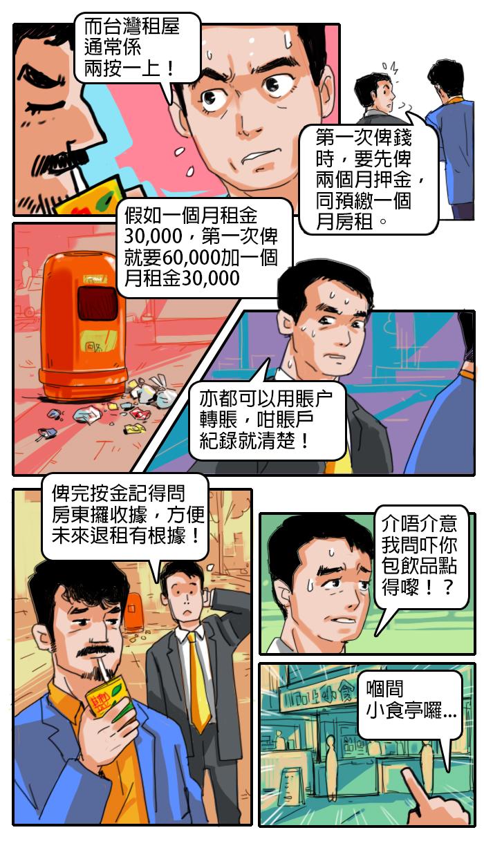 台灣移民記第四話-租金計算