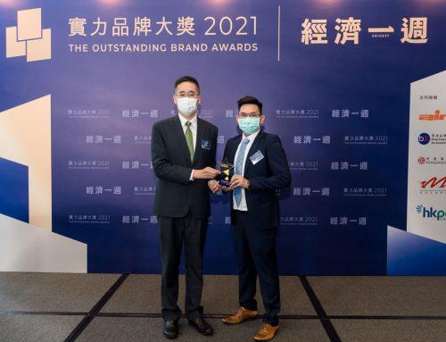 2021年05月27日 – 連續四年榮獲《經濟一週》『實力移民品牌大獎』