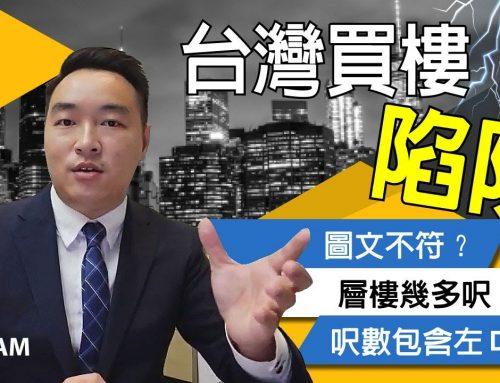 【台灣買樓陷阱】收樓之後圖文不符?教你計台灣樓的真實面積